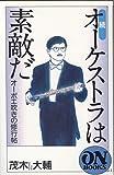 ON BOOKS(123)続オーケストラは素敵だ (オン・ブックス)