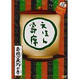NHK「てれび絵本」DVD えほん寄席奇想天外の巻