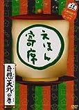 NHK「てれび絵本」DVD えほん寄席奇想天外の巻 画像