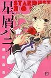 星屑ハニィ / 藤田麻貴 のシリーズ情報を見る
