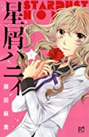 星屑ハニィ(1) (プリンセス・コミックス) (プリンセスコミックス)
