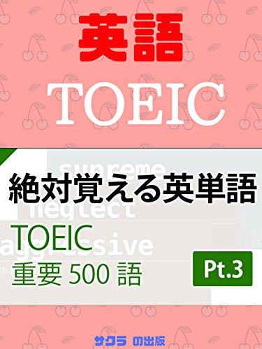 【英語学習】TOEIC絶対覚える英単語500語 Part3【でる単】