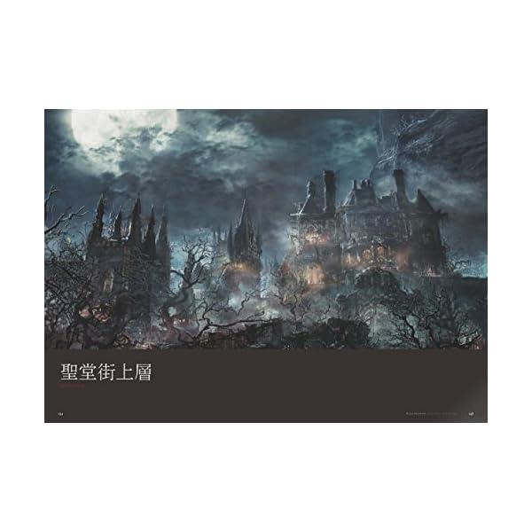 Bloodborne Official Art...の紹介画像2