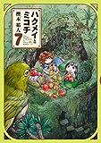 ハクメイとミコチ コミック 1-7巻セット