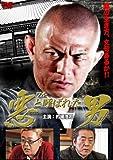 悪と呼ばれた男[DVD]