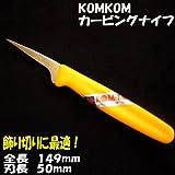 KOMKOM(コムコム) カービングナイフ 刃長50mm 【KOMKOM】【飾り切り】