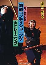 強くなるための剣道コンディショニング&トレーニング