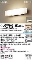 パナソニック(Panasonic) 門袖灯 LGW80213KLE1 ホワイト 本体: 高さ8cm 本体: 幅39.0cm