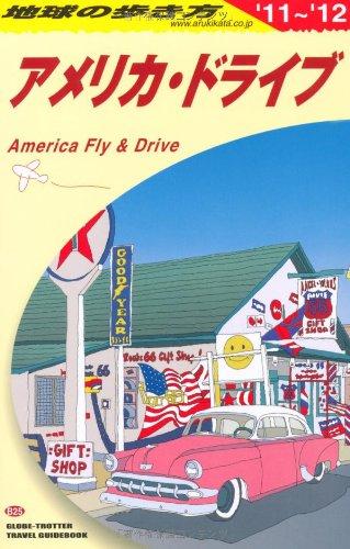 B25 地球の歩き方 アメリカ・ドライブ 2011~2012の詳細を見る