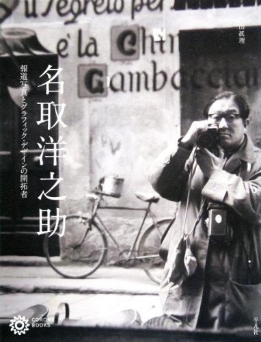 名取洋之助: 報道写真とグラフィック・デザインの開拓者 (コロナ・ブックス) 白山 眞理
