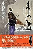 まよい雪 風烈廻り与力・青柳剣一郎 (祥伝社文庫)