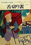 まんが日本昔ばなし〈第61話〉舌切り雀 (1977年) (サラ文庫―昭和漫画傑作集)