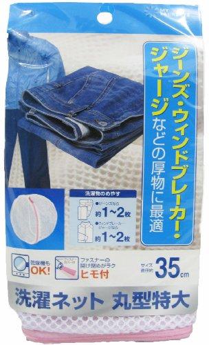 オーエ マイランドリー2 洗濯ネット 丸型特大 35cm...