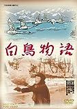 白鳥物語[DVD]