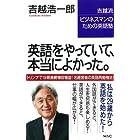 英語をやっていて、本当によかった。―吉越流ビジネスマンのための英語塾 (WAC BUNKO)