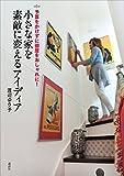 予算をかけずに部屋をおしゃれに! 小さな家を素敵に変えるアイディア (講談社の実用BOOK)