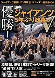 ジャイアンツ優勝!  プロ野球2019シーズン総括BOOK (COSMIC MOOK) 画像