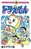 ドラえもん(40) (てんとう虫コミックス)