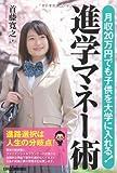 月収20万円でも子供を大学に入れる! 進学マネー術