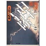 日本冒険〈第2巻〉太陽の輪廻 (角川文庫)