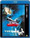 宇宙戦艦ヤマト 劇場版 [Blu-ray]