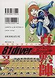 ハチワンダイバー 14 (ヤングジャンプコミックス)