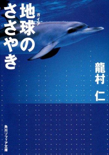 地球(ガイア)のささやき (角川ソフィア文庫)の詳細を見る