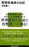 枢密院議長の日記 (講談社現代新書)