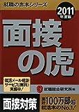 2011年度版 面接の虎 (就職の赤本シリーズ)