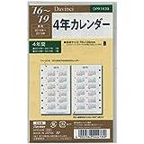 2016年版 ミニ6穴サイズ ダ・ヴィンチ 4年カレンダー システム手帳リフィル DPR1639