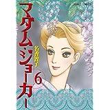 マダム・ジョーカー : 6 (ジュールコミックス)