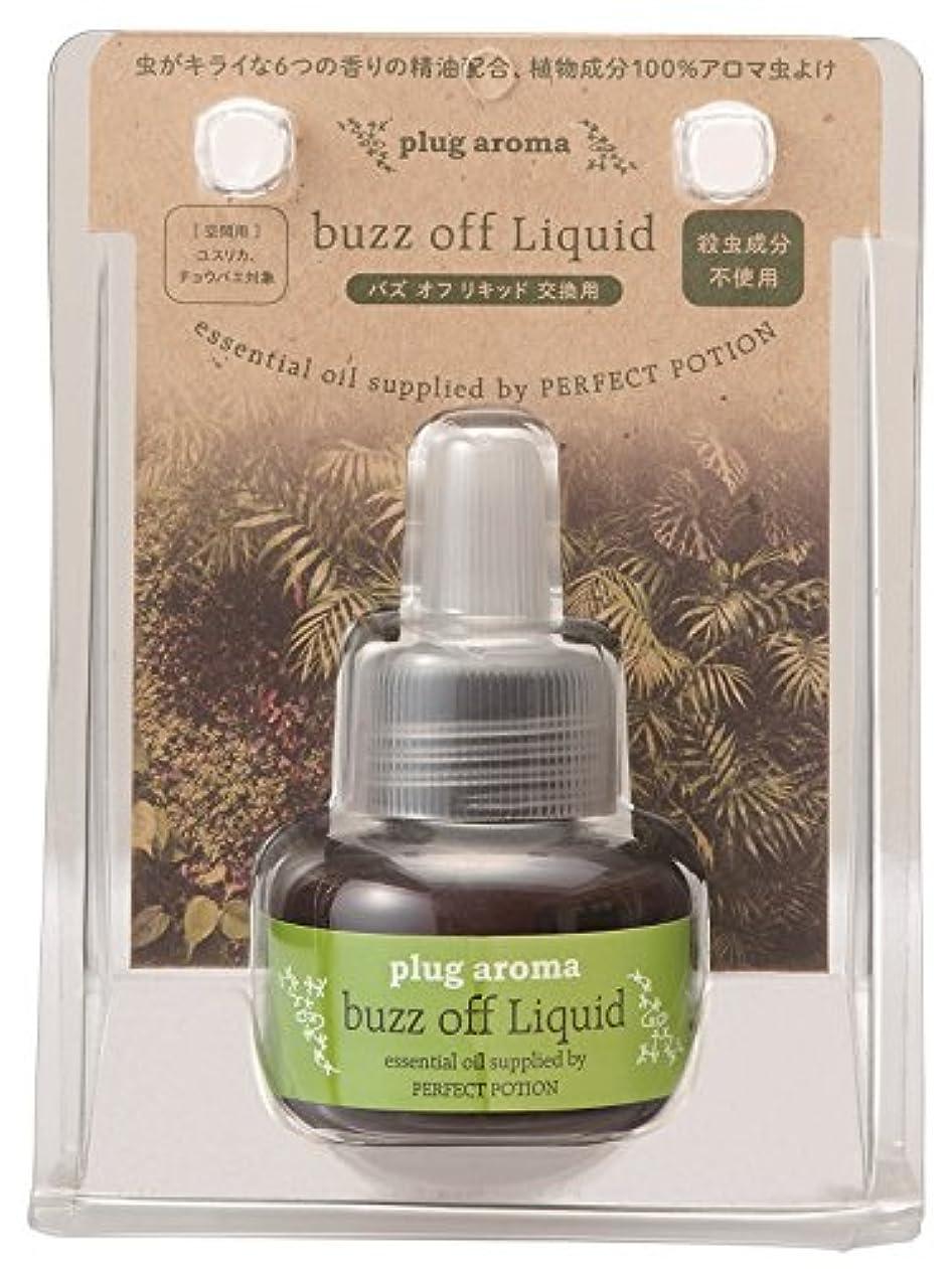 差し控える使用法タンザニアプラグアロマ(plug aroma) バズオフ交換用(リニューアル品)
