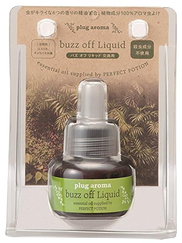 トランジスタ情緒的絞るプラグアロマ(plug aroma) バズオフ交換用(リニューアル品)
