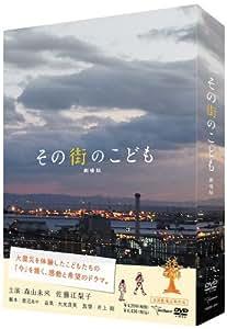 その街のこども 劇場版 [DVD]
