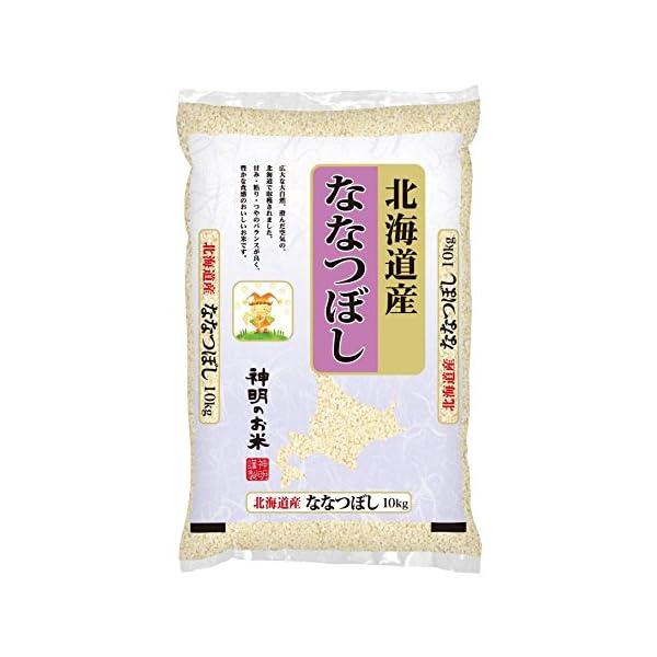 【精米】北海道産 白米 ななつぼし 10kg 平...の商品画像