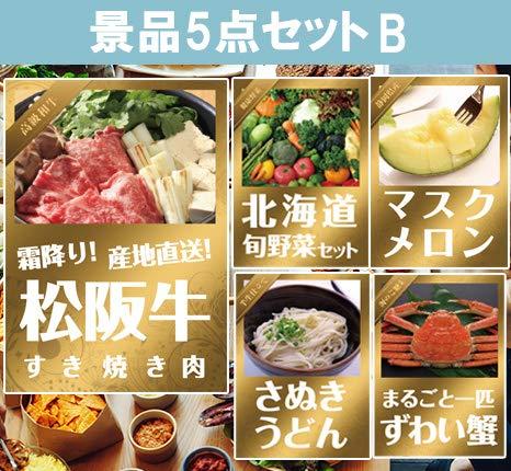 松阪牛 すき焼き肉 ・ずわいがに・マスクメロン・讃岐うどん・...