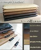 """カバーリング式70x180cm長座布団""""Modern Fabric""""合皮レザー【色:サイレントブラック】"""