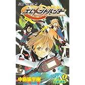 エレメントハンター 1 (ジャンプコミックス)