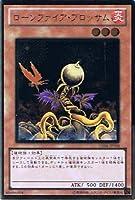 【遊戯王シングルカード】 《ゴールドシリーズ 2012》 ローンファイア・ブロッサム ゴールドレア gs04-jp008