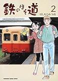 鉄のほそ道 (2) (KADOKAWA CHARGE COMICS 18-2)