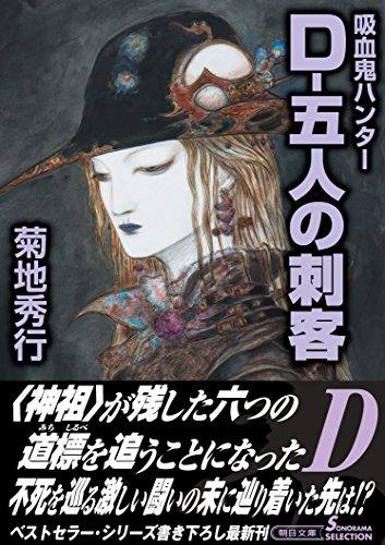 D-五人の刺客 吸血鬼ハンター 32 (朝日文庫)の詳細を見る