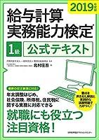 2019年度版 給与計算実務能力検定®1級公式テキスト