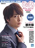 ぴあ Movie Special 2018 Spring(櫻井翔特集) (ぴあMOOK) 画像