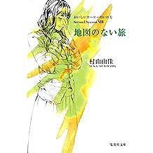 地図のない旅 おいしいコーヒーのいれ方 Second Season VIII (集英社文庫)