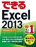 できるExcel 2013 Windows 8/7対応 できるシリーズ