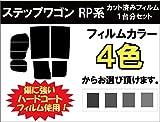 HONDA ホンダ ステップワゴン スパーダ RP3 カット済みカーフィルム / ウルトラブラック
