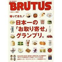 BRUTUS(ブルータス) 2017年 2/1 号[日本一の「お取り寄せ」グランプリ。]