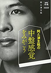 阿久津主税の中盤感覚をみがこう (NHK将棋シリーズ)