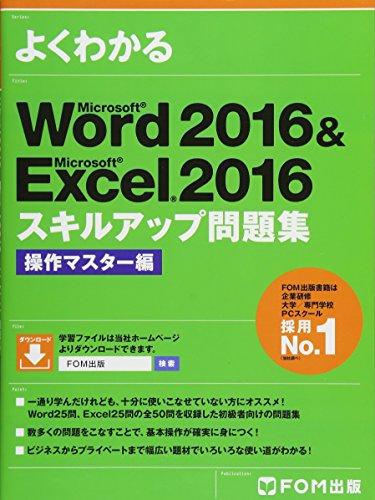 Word 2016 & Excel 2016 スキルアップ問...