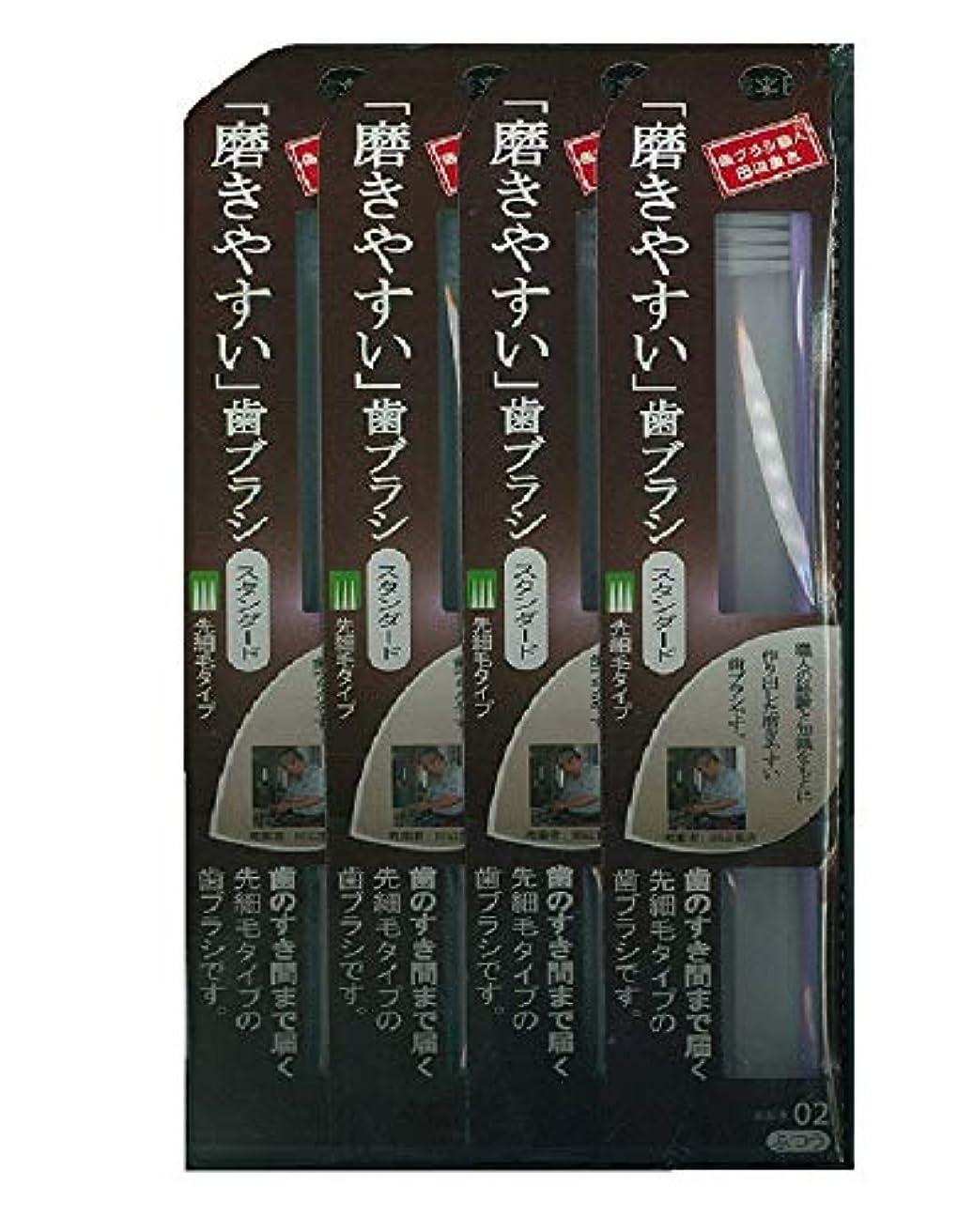 歯ブラシ職人 田辺重吉 磨きやすい歯ブラシ スタンダード 先細毛タイプ LT-02(1本×4個セット)
